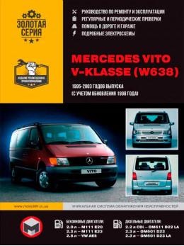 Mercedes Vito / Mercedes V-klasse (W638) с 1995 по 2003 год (+обновления 1998 года), книга по ремонту в электронном виде