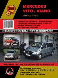 Mercedes Vito / Viano с 2003 года, книга по ремонту в электронном виде