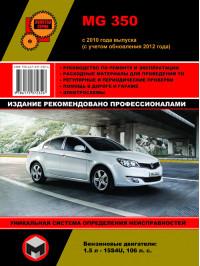 MG 350 c 2010 года (с учетом обновления 2012 года), книга по ремонту в электронном виде