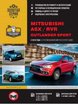 Mitsubishi ASX / Mitsubishi RVR / Mitsubishi Outlander Sport с 2010 года (+рестайлинг 2012 и 2015 года), книга по ремонту в электронном виде