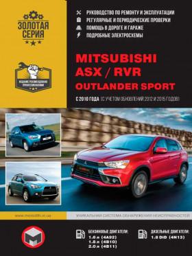Руководство по ремонту Mitsubishi ASX / Mitsubishi RVR / Mitsubishi Outlander Sport с 2010 года (+рестайлинг 2012 и 2015 года) в электронном виде