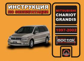 Руководство по эксплуатации Mitsubishi Chariot / Mitsubishi Grandis с 1997 по 2002 год в электронном виде