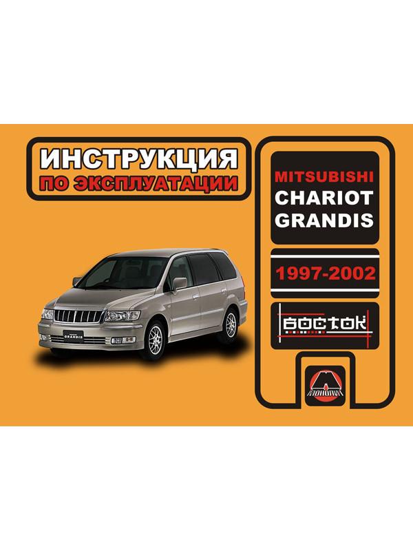 specification for mitsubishi chariot mitsubishi grandis cars buy rh krutilvertel com Operators Manual grandis owners manual