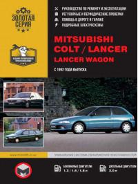 Mitsubishi Colt / Mitsubishi Lancer / Mitsubishi Lancer Wagon с 1992 года, книга по ремонту в электронном виде