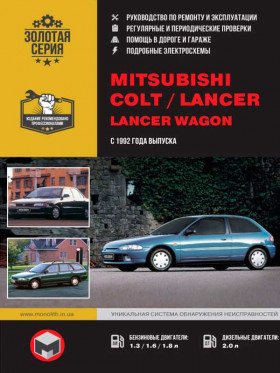 Руководство по ремонту Mitsubishi Colt / Mitsubishi Lancer / Mitsubishi Lancer Wagon с 1992 года в электронном виде