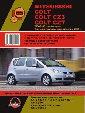 Руководство по ремонту Mitsubishi Colt / Mitsubishi Colt CZ3 / Mitsubishi Colt CZT с 2004 по 2008 год (+праворульные модели с 2002 года) в электронном виде