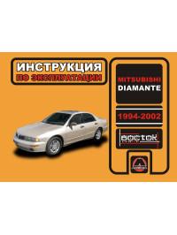 Mitsubishi Diamante с 1994 по 2002 год, инструкция по эксплуатации в электронном виде