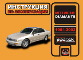 Руководство по эксплуатации Mitsubishi Diamante с 1994 по 2002 год в электронном виде