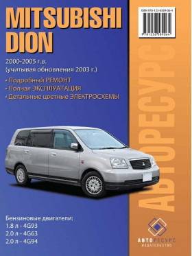 Руководство по ремонту Mitsubishi Dion с 2000 по 2005 год в электронном виде