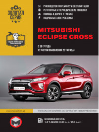 Mitsubishi Eclipse Cross with 2017 (including renovation 2019), book repair in eBook