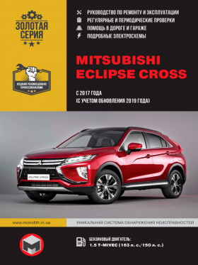 Repair manual for Mitsubishi Eclipse Cross  with 2017 (including renovation 2019) in the eBook (in Russian)