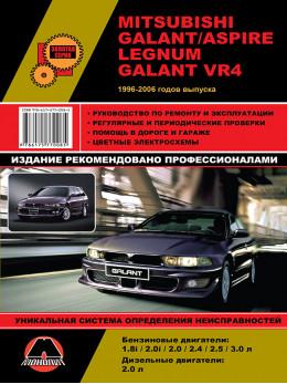 Mitsubishi Galant / Legnum / Aspire / Galant VR с 1996 по 2006 год, книга по ремонту в электронном виде