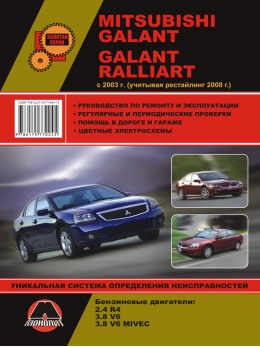 Mitsubishi Galant / Mitsubishi Galant Ralliart с 2003 года (учитывая рестайлинг 2008 года), книга по ремонту в электронном виде