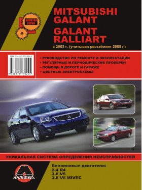 Руководство по ремонту Mitsubishi Galant / Mitsubishi Galant Ralliart с 2003 года (учитывая рестайлинг 2008 года) в электронном виде