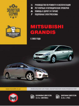 Mitsubishi Grandis с 2003 года, книга по ремонту в электронном виде