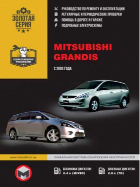 Руководство по ремонту Mitsubishi Grandis с 2003 года в электронном виде