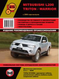 Mitsubishi L200 / Mitsubishi L200 Triton / Mitsubishi L200 Warrior с 2006 года, книга по ремонту в электронном виде