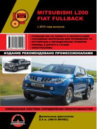 Mitsubishi L200 / Fiat Fullback с 2015 года, книга по ремонту в электронном виде