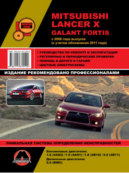 Mitsubishi Lancer X / Mitsubishi Galant Fortis c 2006 года (с учетом обновления 2011 года), книга по ремонту в электронном виде