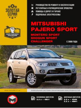Mitsubishi Pajero Sport / Mitsubishi Montero Sport / Mitsubishi Shogun Sport / Mitsubishi Challenger с 2008 года, книга по ремонту в электронном виде