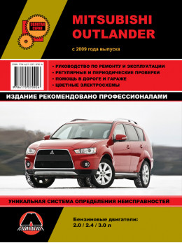 Mitsubishi Outlander с 2009 года, книга по ремонту в электронном виде