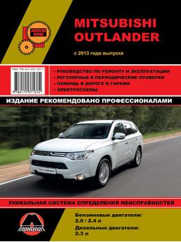Mitsubishi Outlander с 2013 года, книга по ремонту в электронном виде