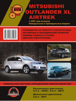 Mitsubishi Outlander XL / Mitsubishi Airtrek с 2005 года, книга по ремонту в электронном виде