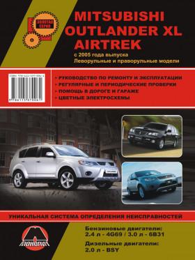 Руководство по ремонту Mitsubishi Outlander XL / Mitsubishi Airtrek с 2005 года в электронном виде