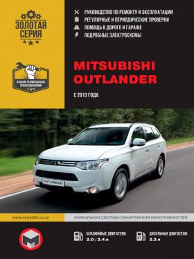 Руководство по ремонту Mitsubishi Outlander с 2013 года в электронном виде
