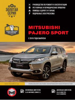 Mitsubishi Pajero Sport с 2015 года, книга по ремонту в электронном виде