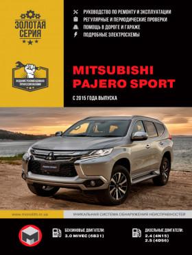 Руководство по ремонту Mitsubishi Pajero Sport с 2015 года в электронном виде