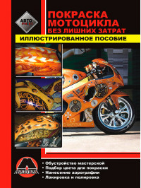 Покраска мотоцикла без лишних затрат, книга в электронном виде