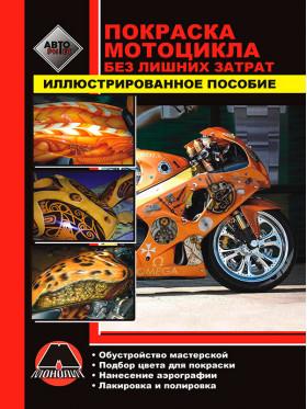 Руководство по покраске мотоцикла без лишних затрат в электронном виде