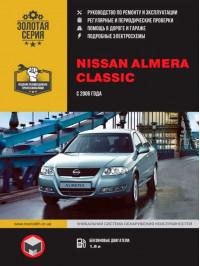 Nissan Almera Classic с 2006 года, книга по ремонту в электронном виде