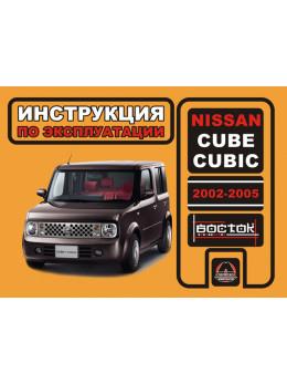 Nissan Cube / Nissan Cubic с 2002 по 2005 год, инструкция по эксплуатации в электронном виде