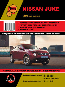 Nissan Juke с 2010 года, книга по ремонту в электронном виде