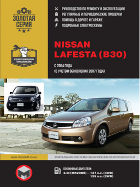 Repair manual for Nissan Lafesta with 2004 (including renovation 2007) in the eBook (in Russian)