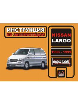 Nissan Largo с 1993 по 1999 год, инструкция по эксплуатации в электронном виде