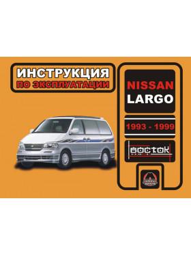 Руководство по эксплуатации Nissan Largo с 1993 по 1999 год в электронном виде