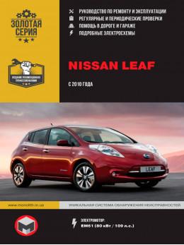 Nissan Leaf c 2010 года (с учетом обновления 2012 года), книга по ремонту в электронном виде