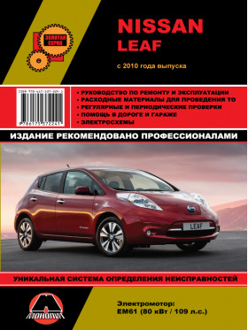 Repair manual for Nissan Leaf with 2010 (including renovation 2012) in the eBook (in Russian)