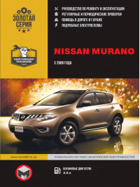 Nissan Murano с 2008 года, книга по ремонту в электронном виде
