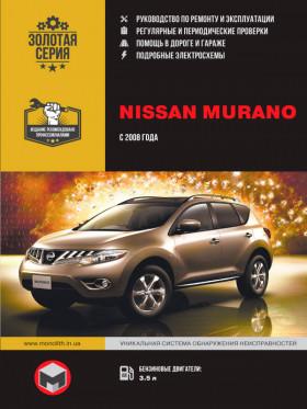 Руководство по ремонту Nissan Murano с 2008 года в электронном виде
