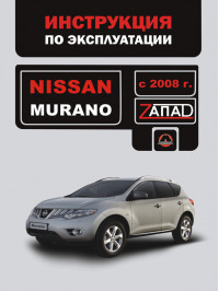 Nissan Murano с 2008 года, инструкция по эксплуатации в электронном виде