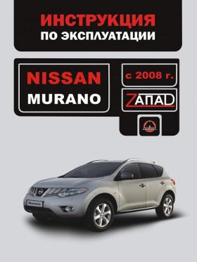 Руководство по эксплуатации Nissan Murano с 2008 года в электронном виде