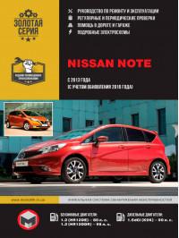 Nissan Note c 2013 года (с учетом обновления 2016 года), книга по ремонту в электронном виде