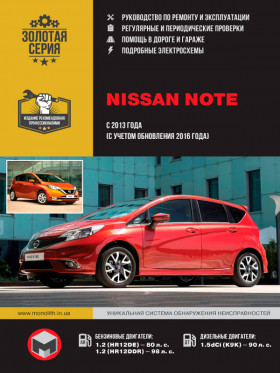Nissan Note since 2013 (updating 2016), repair e-manual (in Russian)