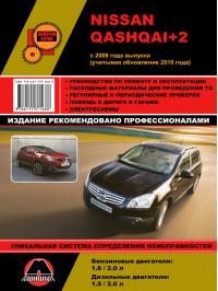 Nissan Qashqai+2 с 2008 года (+обновления 2010 года), книга по ремонту в электронном виде
