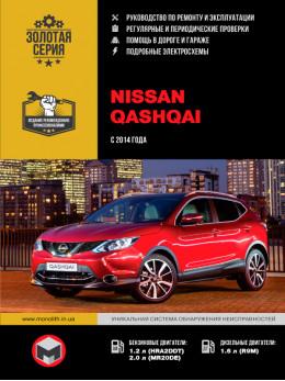 Nissan Qashqai с 2014 года, книга по ремонту в электронном виде