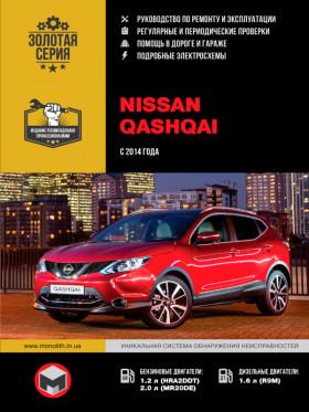 Руководство по ремонту Nissan Qashqai с 2014 года в электронном виде